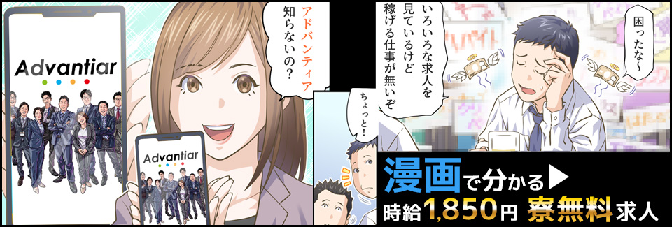 「年収例580万円」「寮費無料」が、あなたの未来を決める!