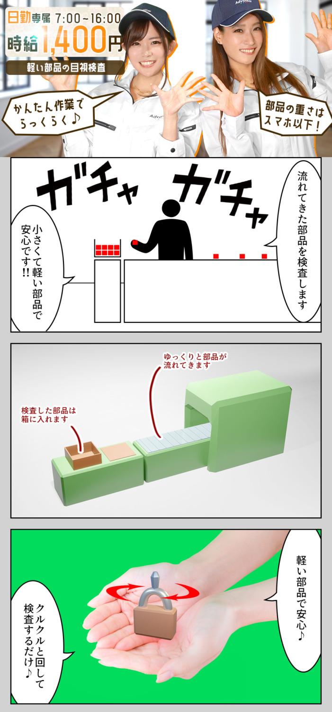 片手サイズの部品の検査 愛知県豊川市の派遣社員求人