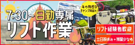 リフトでのアウトドア用品の出荷業務・ピッキング エリア:愛知県豊川市伊奈町