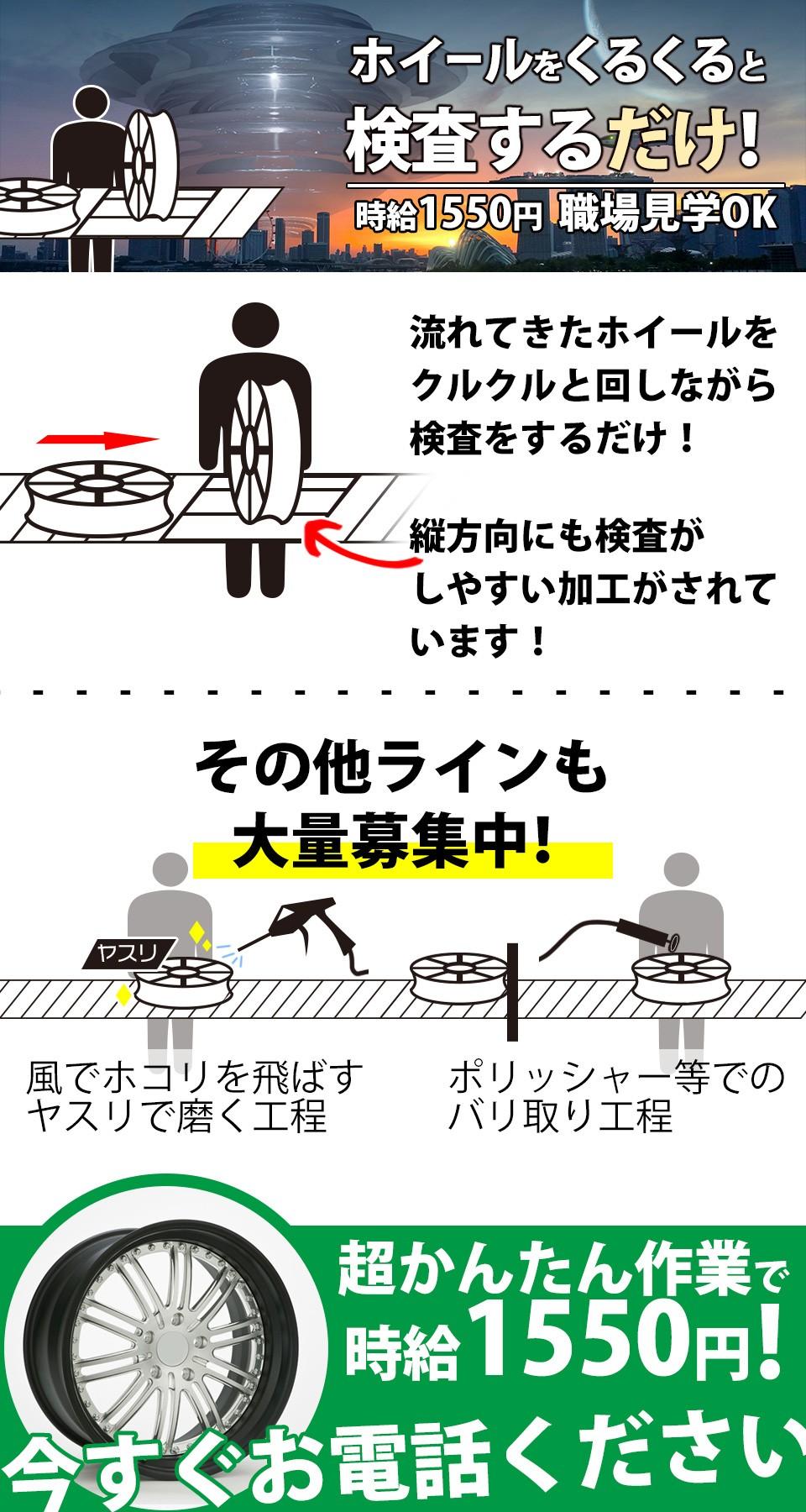 派遣/ホイールをくるくると検査 愛知県安城市の派遣社員求人