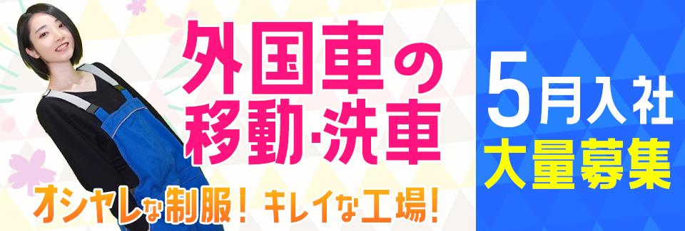 新車の移動orチェックor洗車 愛知県豊橋市の派遣社員求人
