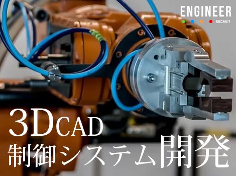未経験可◆3DCADを使用し作成したモデル作成・制御システム開発