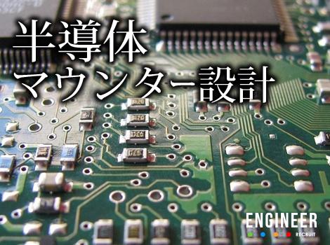未経験可◆半導体マウンター設計【お客様用の専用設計】