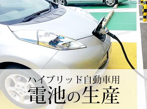 ◆◆入社祝い金50万円◆◆ハイブリッド自動車用電池の生産◆設備保全◆