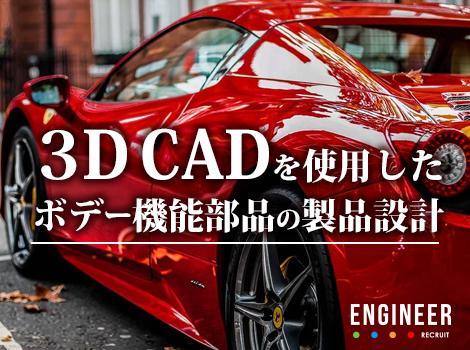未経験可◆3DCAD◆自動車部品設計業務全般◆CATIA V5