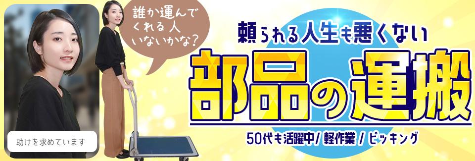 台車で部品を運ぶだけ 愛知県豊橋市の派遣社員求人