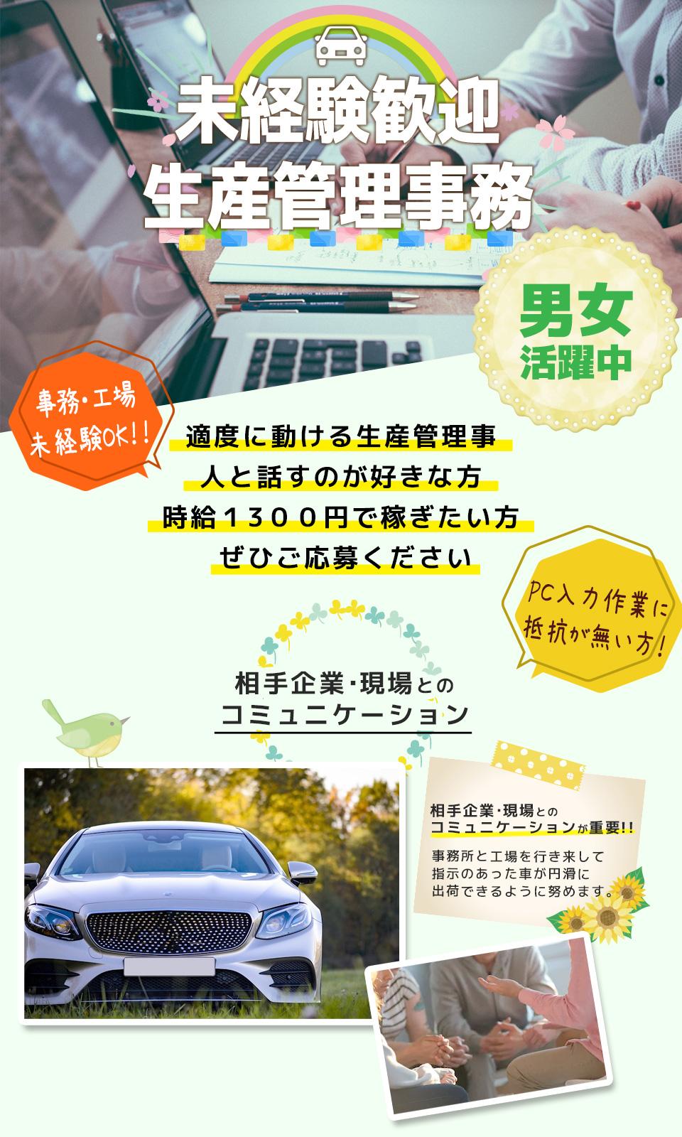 未経験歓迎◆生産管理事務 愛知県豊橋市の紹介予定派遣求人