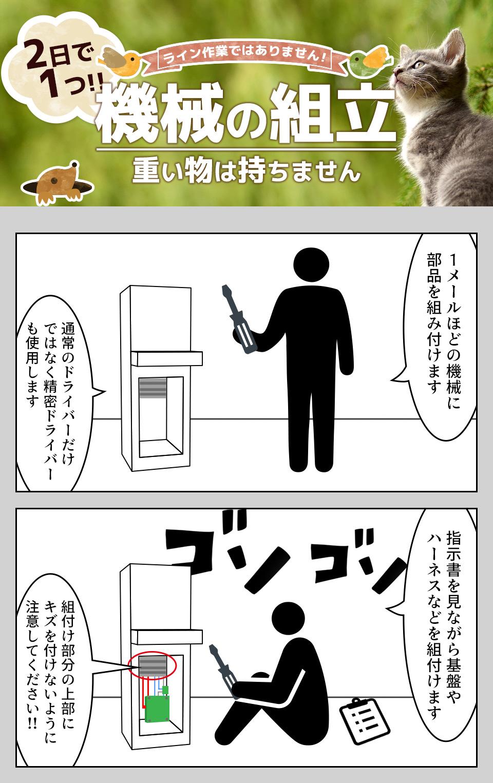 2日で1つの部品の組付け 愛知県豊橋市の派遣社員求人