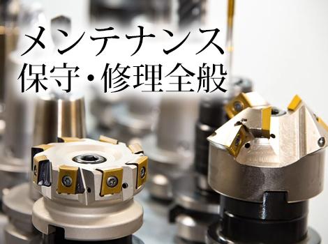 未経験可◆自社工作機械のメンテナンス・保守・修理全般