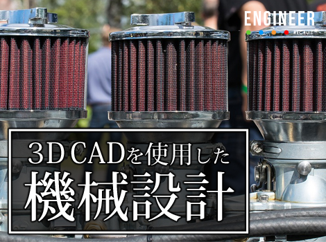 未経験可◆機械設計エンジニア(燃料系機能部品)3DCAD