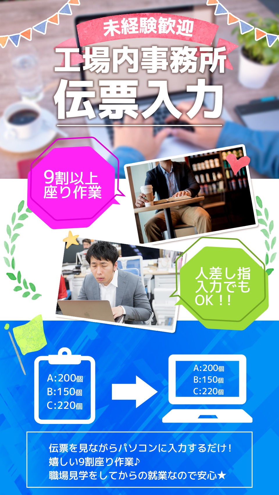 事務所での伝票入力 愛知県みよし市の派遣社員求人