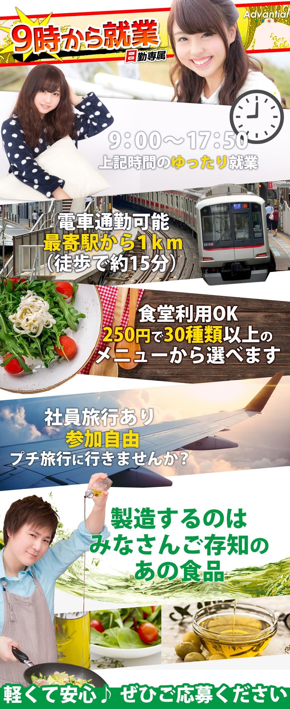 食品の製造 愛知県豊田市の派遣社員求人