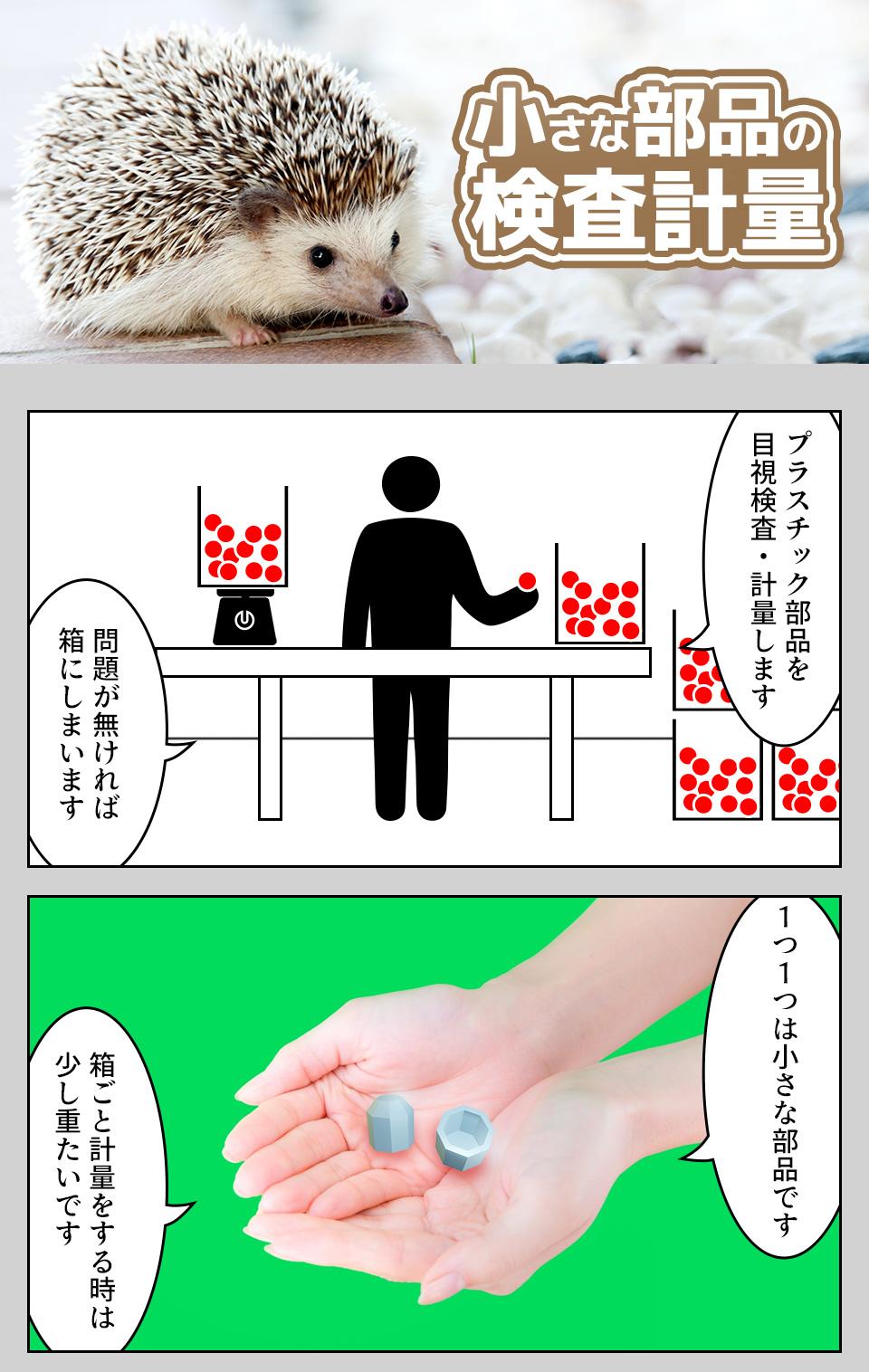 部品の検査・計量 石川県金沢市の派遣社員求人