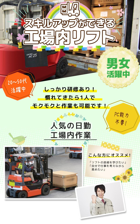 工場内リフト作業 愛知県豊川市の派遣社員求人