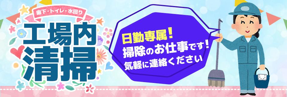 工場内清掃作業 愛知県田原市の派遣社員求人