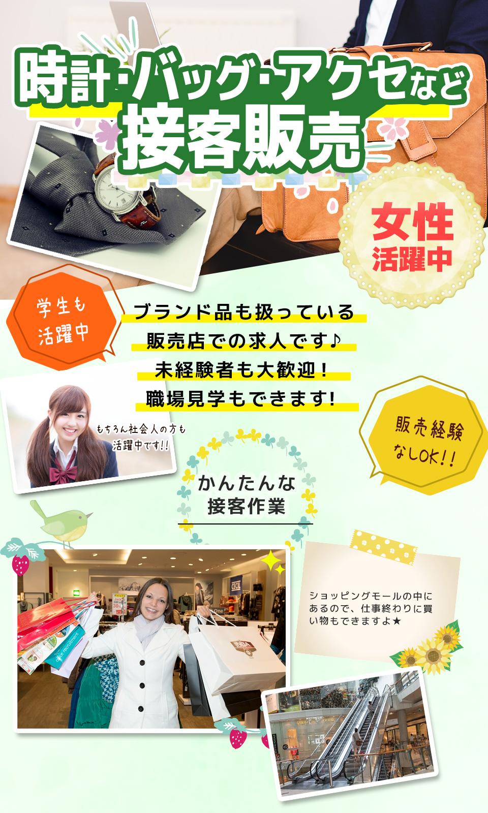バッグ・アクセサリーの販売・接客 石川県小松市の派遣社員求人