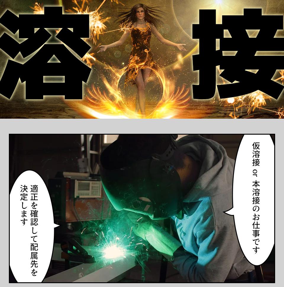 溶接作業 愛知県豊川市の派遣社員求人