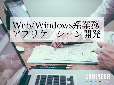 Web/Windows系業務アプリケーション開発◆IT支援
