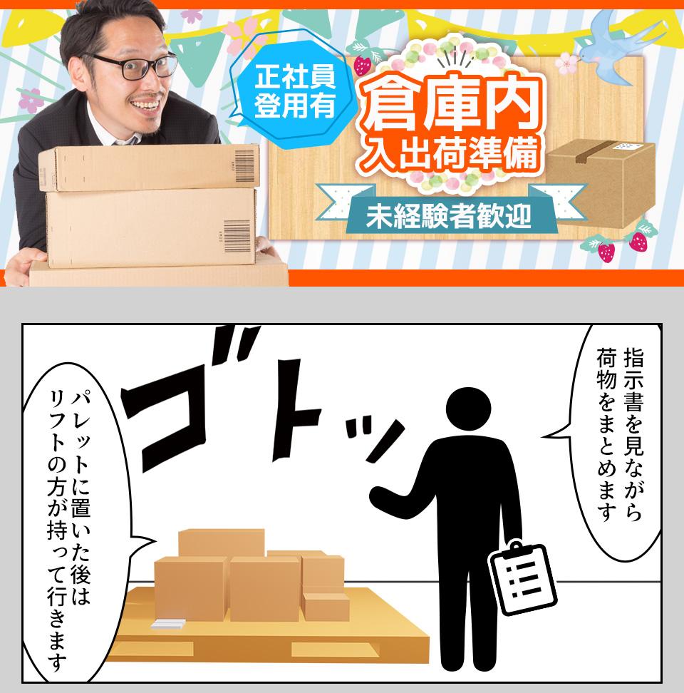 物流・入出荷準備 富山県高岡市の派遣社員求人