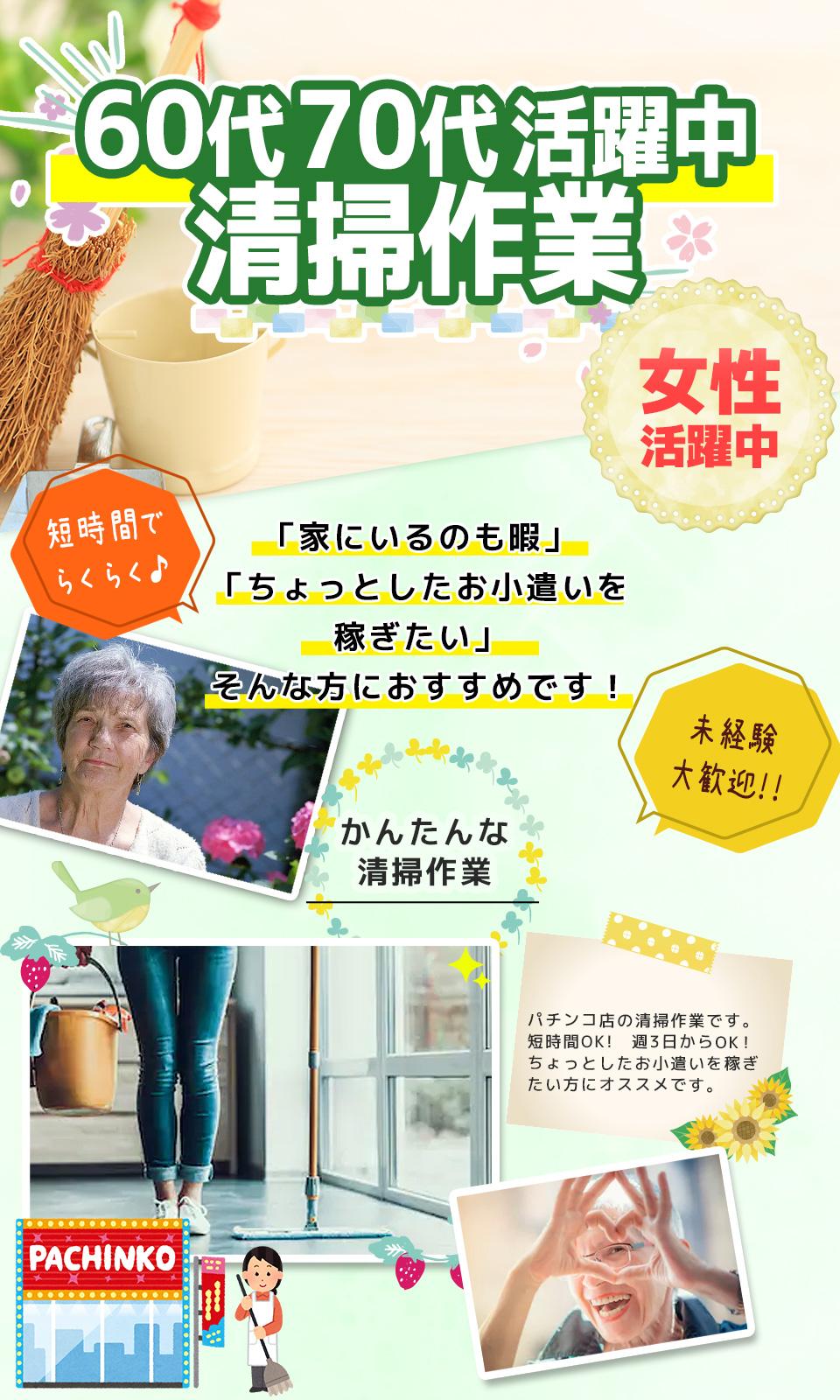 パチンコ店での清掃作業 愛知県豊川市の派遣社員求人
