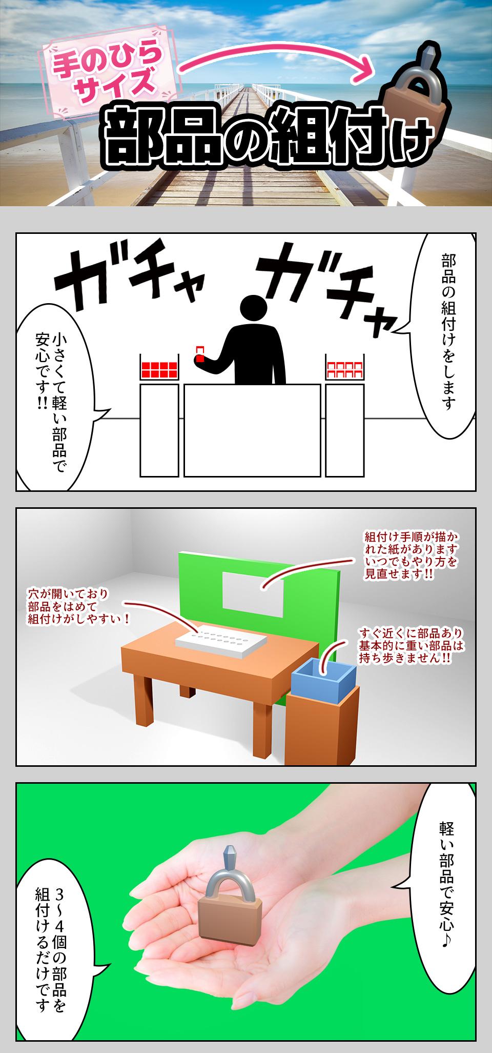 片手サイズの部品の組立 愛知県豊橋市の派遣社員求人