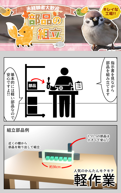 組立・軽作業 石川県白山市の派遣社員求人