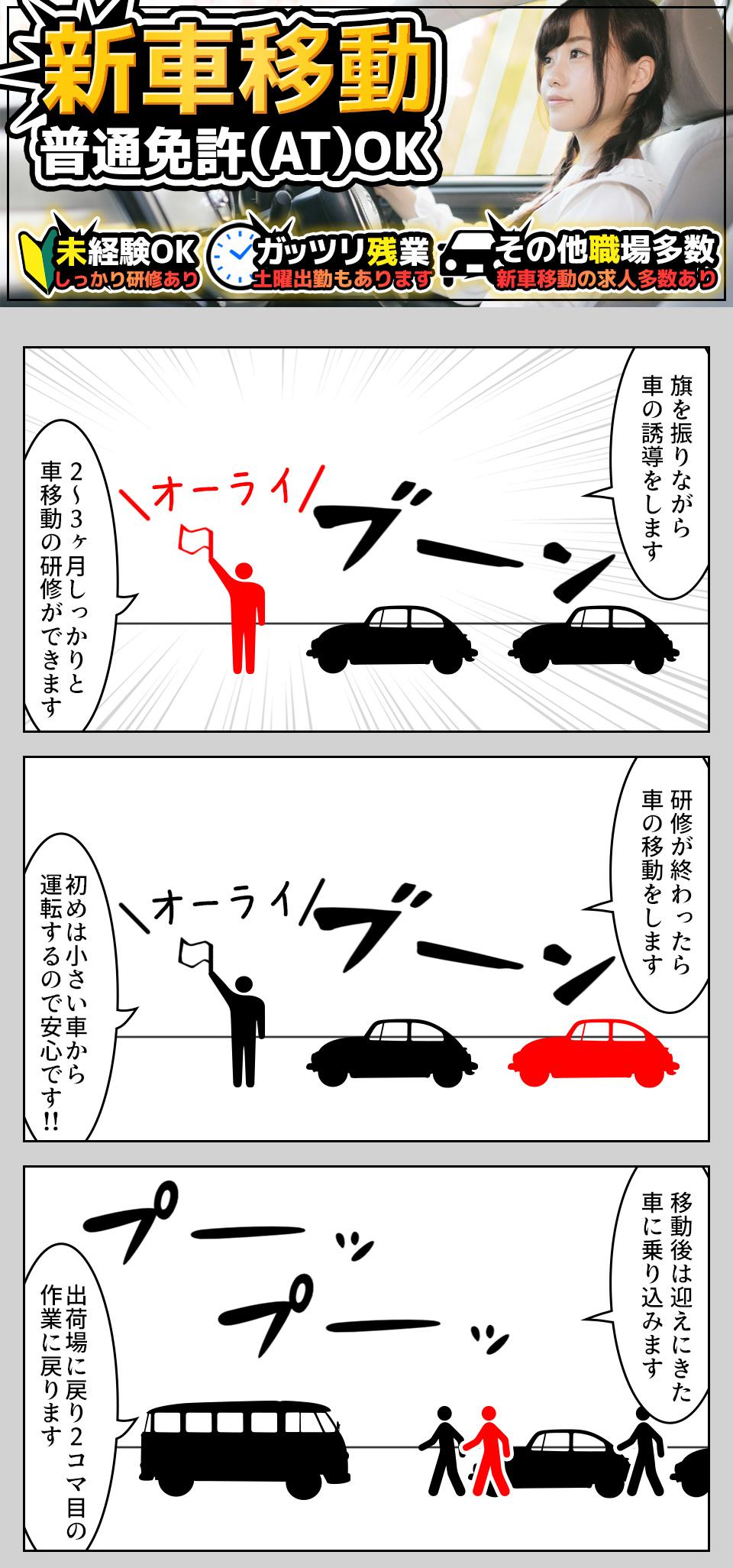 新車の移動 愛知県豊橋市の派遣社員求人