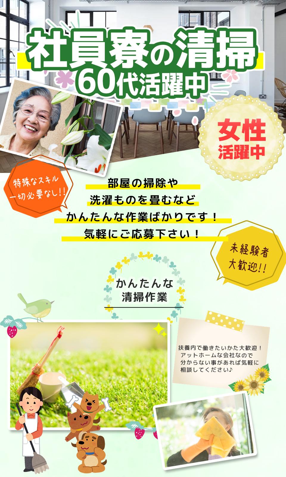 清掃業務 愛知県豊橋市の派遣社員求人