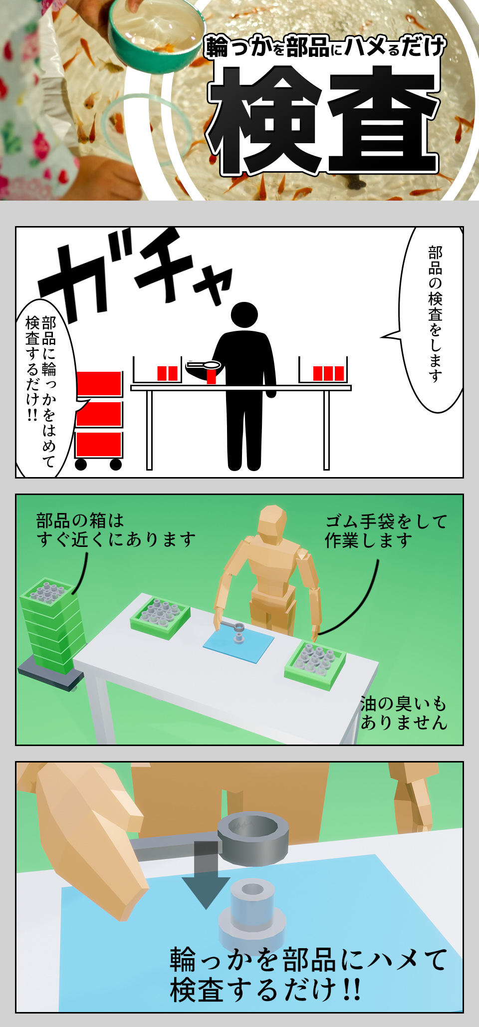 部品の検査 愛知県豊川市の派遣社員求人