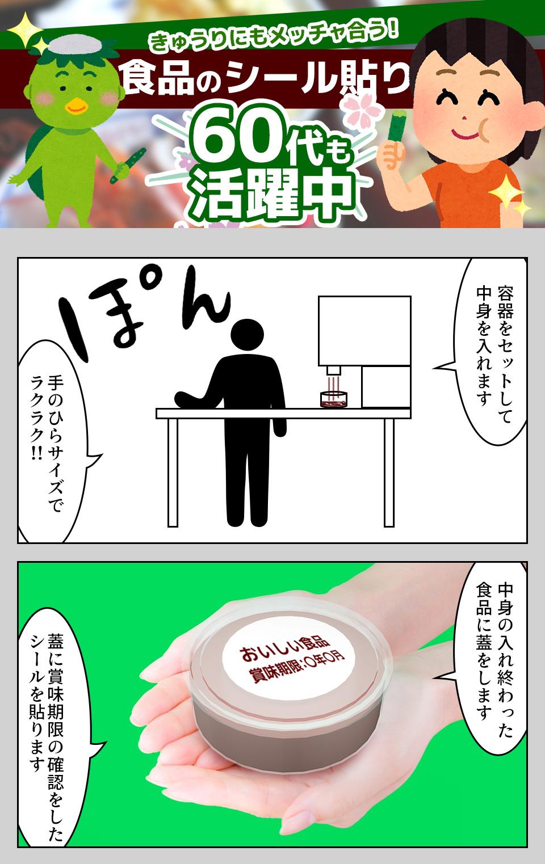 食品のシール貼り 愛知県豊橋市の派遣社員求人