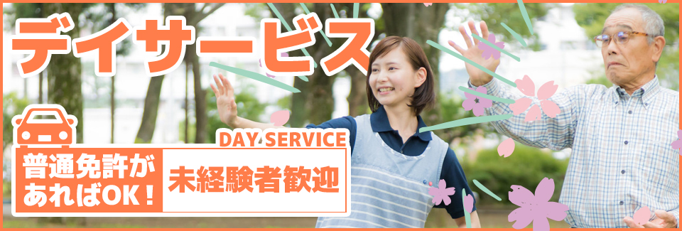 デイサービス  石川県金沢市西泉の派遣社員求人