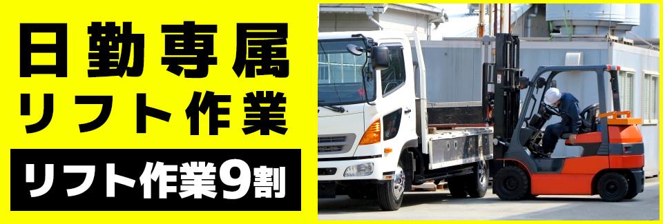 リフトでの入出荷作業 愛知県豊川市の派遣社員求人