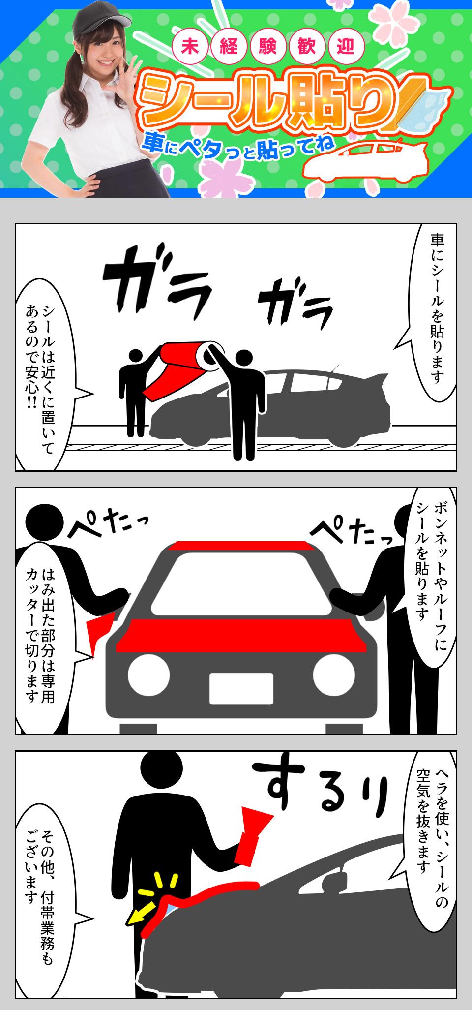車の保護シール貼り 愛知県豊橋市の派遣社員求人