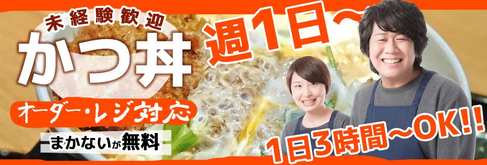飲食店ホール・オーダー・料理提供 愛知県豊橋市の派遣社員求人