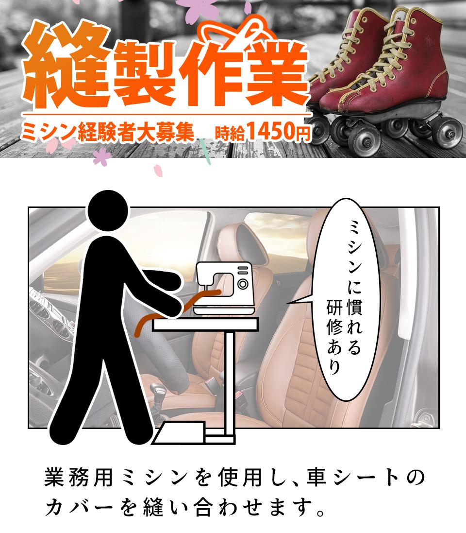 ミシンでの縫製作業 愛知県豊橋市の派遣社員求人