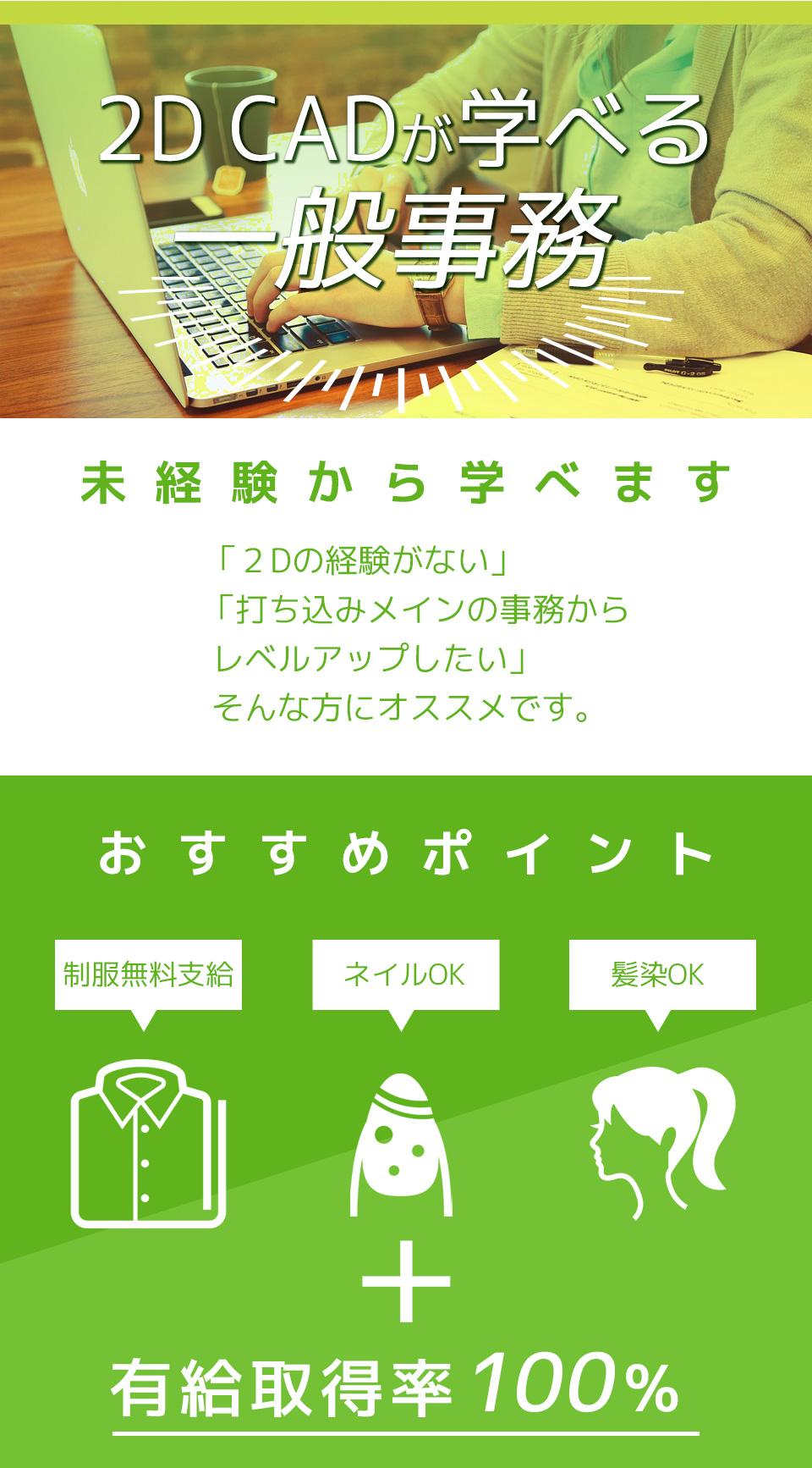 CADが学べる一般事務 愛知県豊川市の派遣社員求人