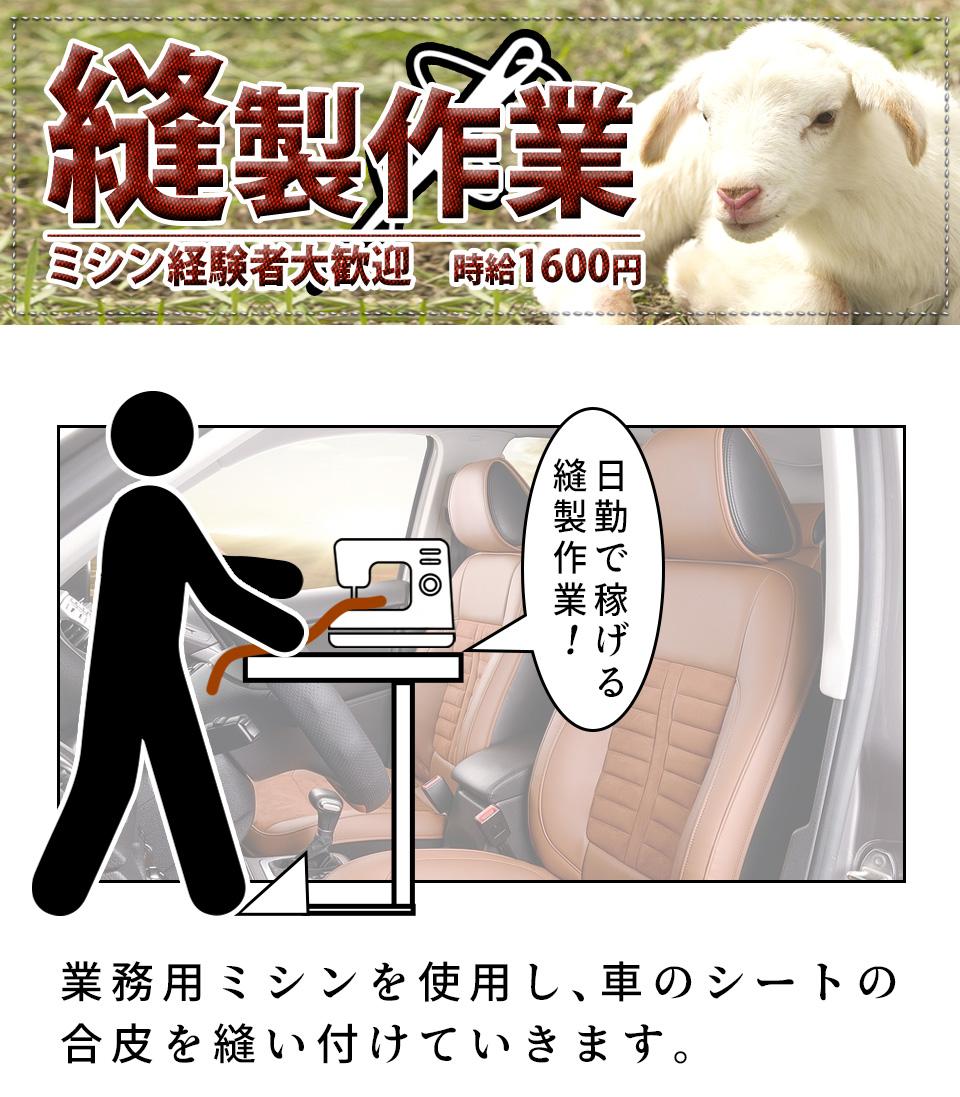 ミシンでの縫製作業 愛知県豊田市の派遣社員求人