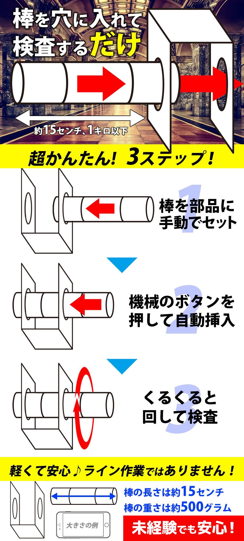棒を穴に入れるだけ! 愛知県豊川市の派遣社員求人