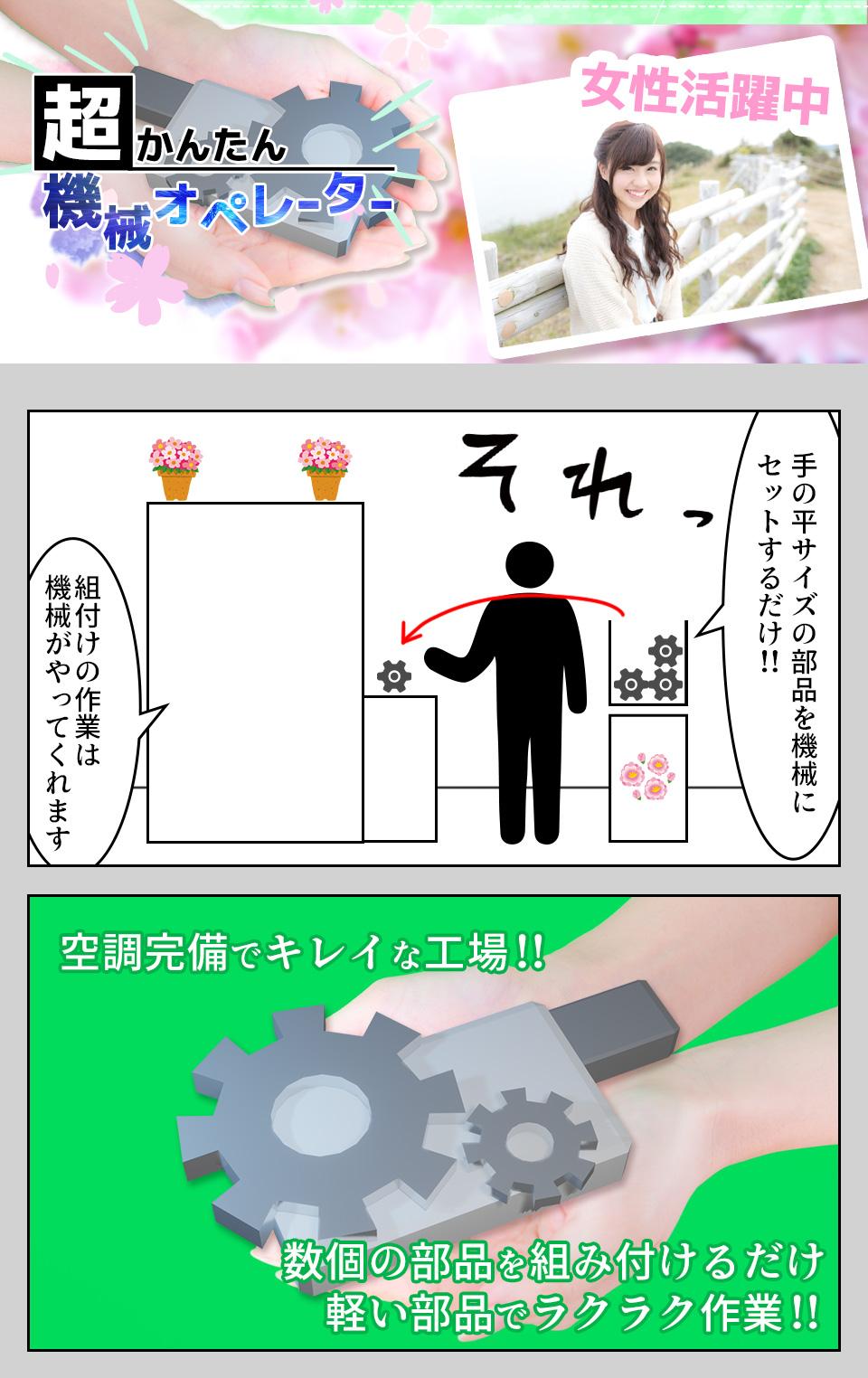 機械オペレーター 愛知県豊田市の派遣社員求人