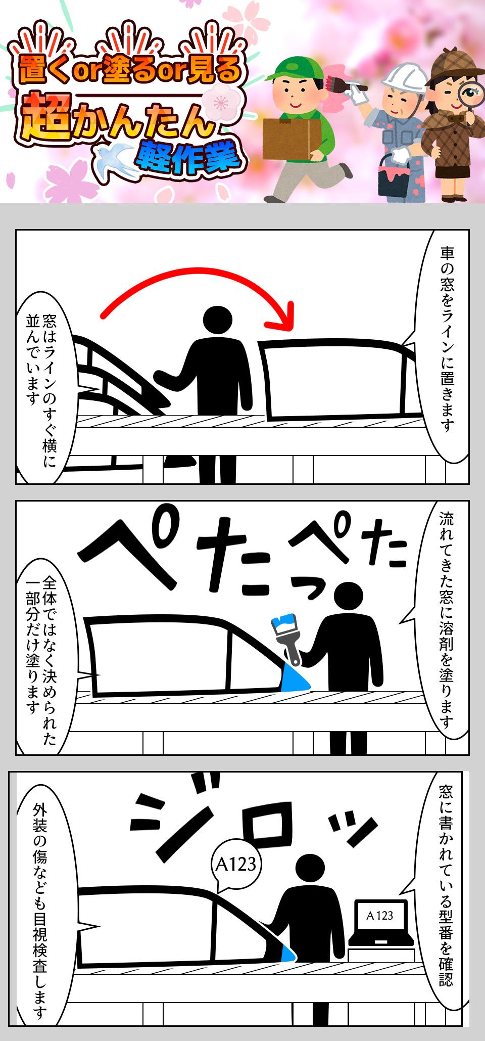 加工・軽作業 愛知県豊田市の派遣社員求人