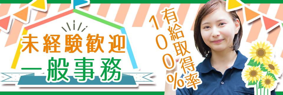 一般事務 愛知県豊川市の派遣社員求人