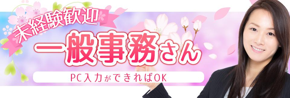 入力メインの一般事務 愛知県豊川市の派遣社員求人