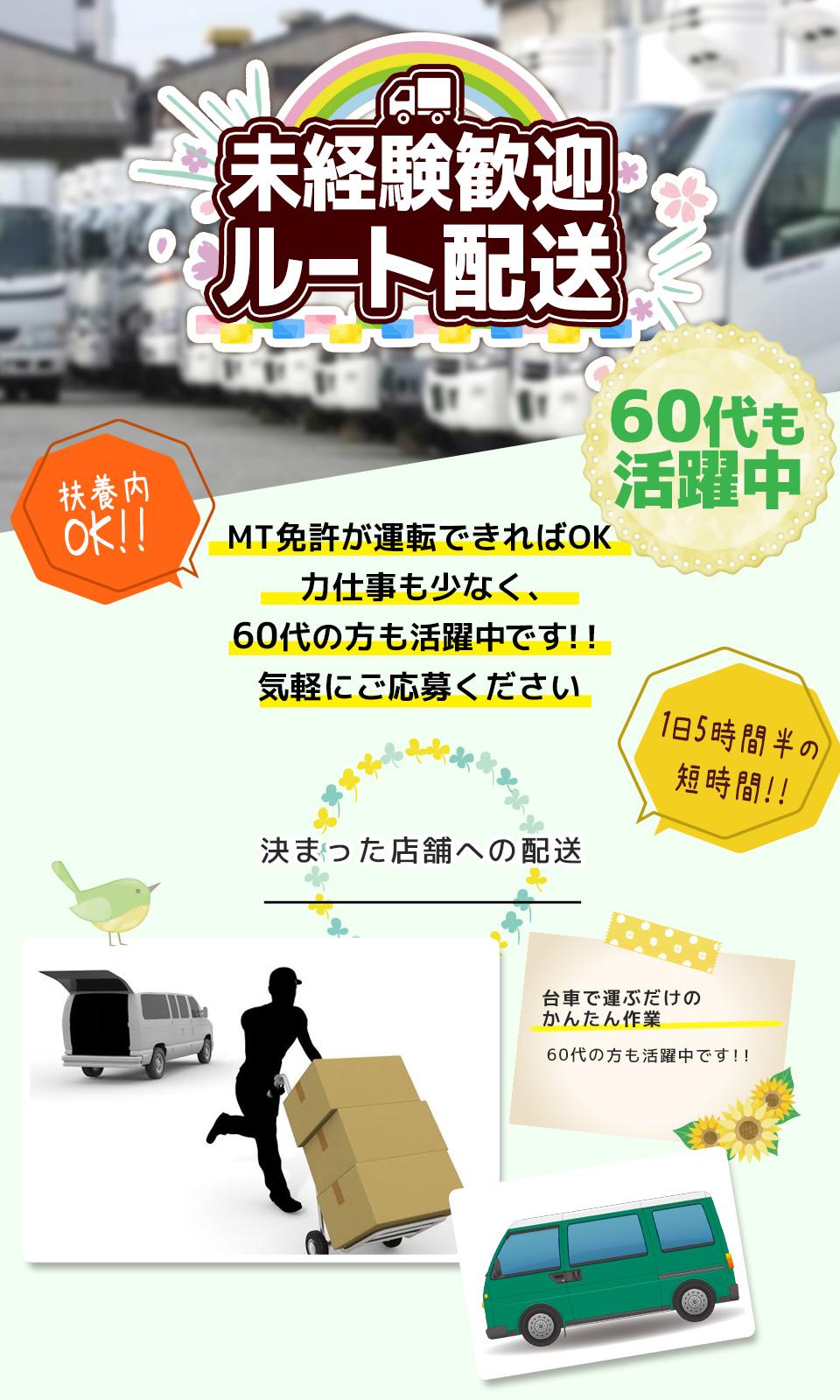 ルート配送 愛知県豊橋市の派遣社員求人