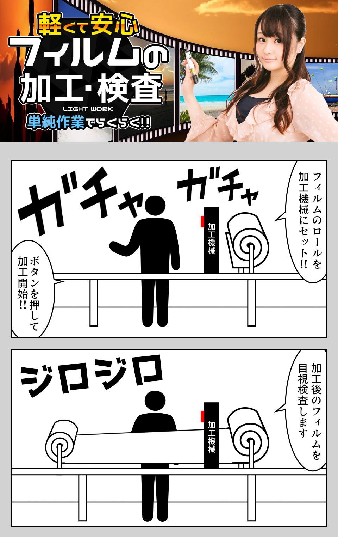 フィルムの加工・目視検査 愛知県豊橋市の派遣社員求人