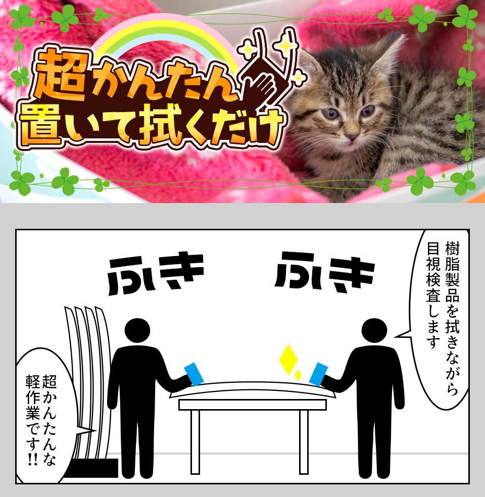 検査・軽作業 愛知県豊田市の派遣社員求人