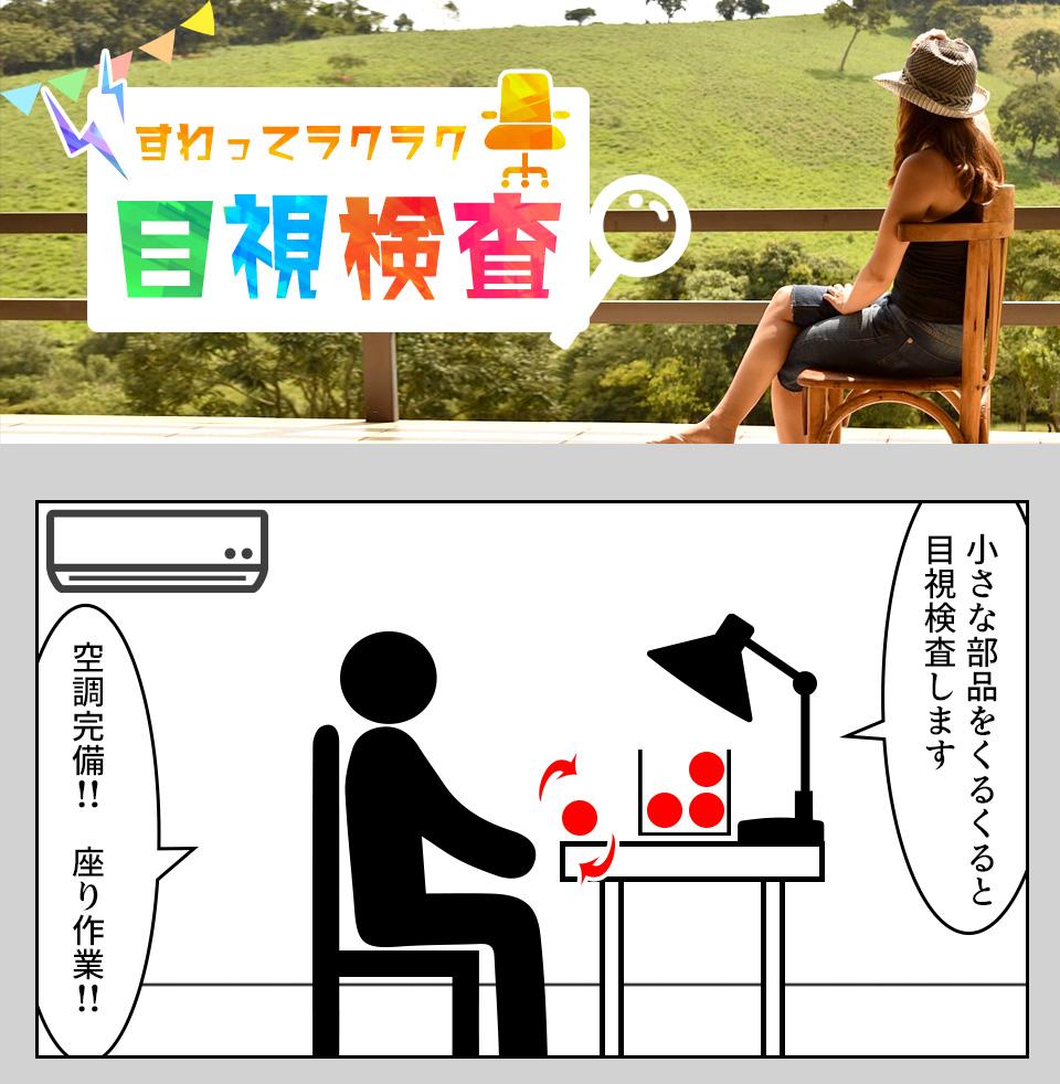 検査・検品 愛知県豊橋市の派遣社員求人
