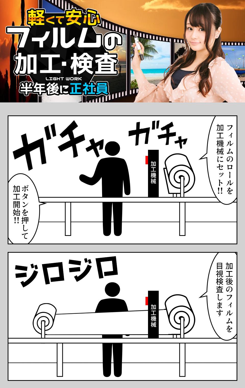 フィルムの加工・目視検査 愛知県豊橋市の紹介予定派遣求人