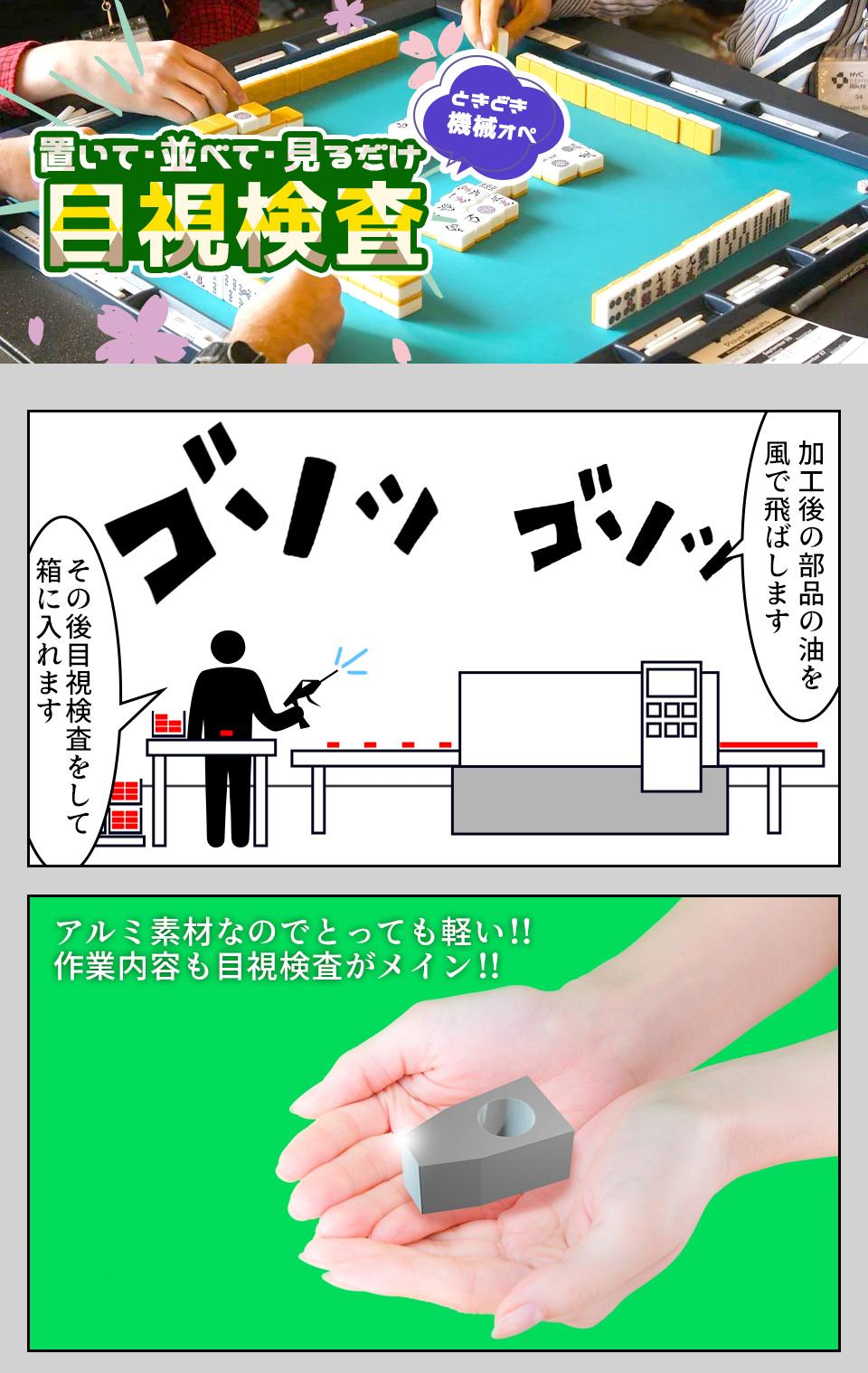 片手サイズの部品の機械オペ+目視検査 愛知県豊橋市の派遣社員求人