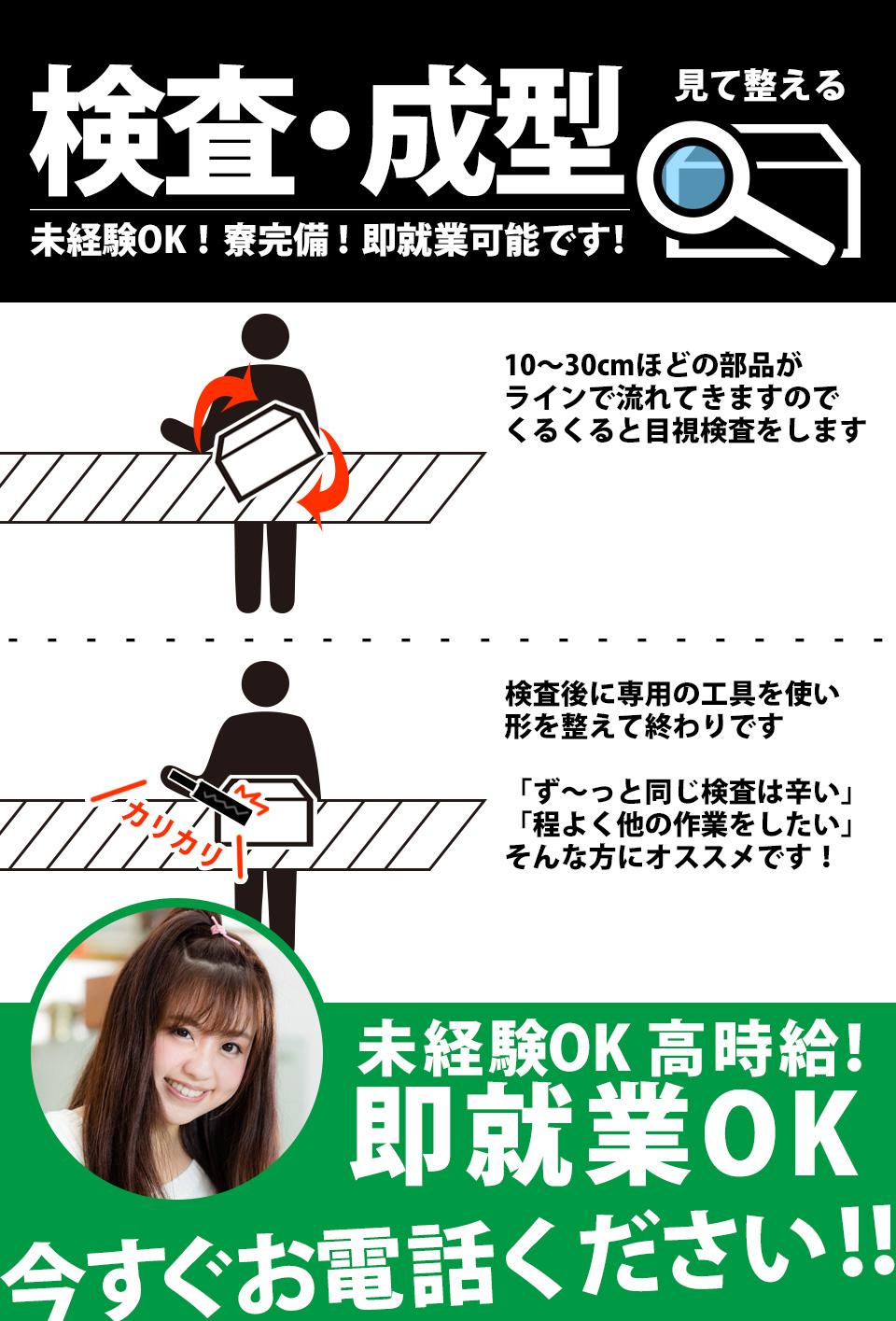 目視検査・成型 愛知県西尾市の派遣社員求人