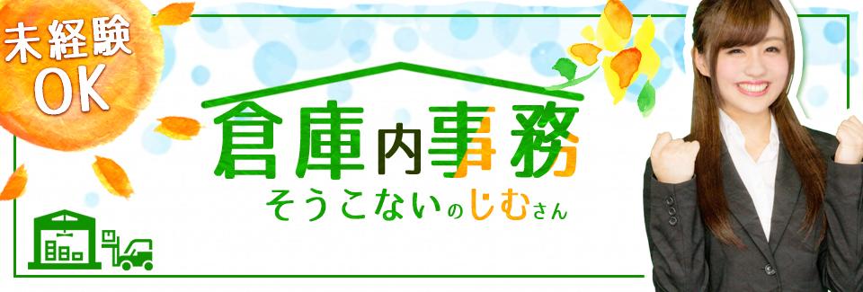 倉庫内一般事務 愛知県豊川市の派遣社員求人